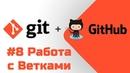 8 Уроки Git GitHub - Работа с ветками git branch