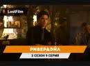 Ривердэйл 3 сезон 9 серия Озвучка LostFilm