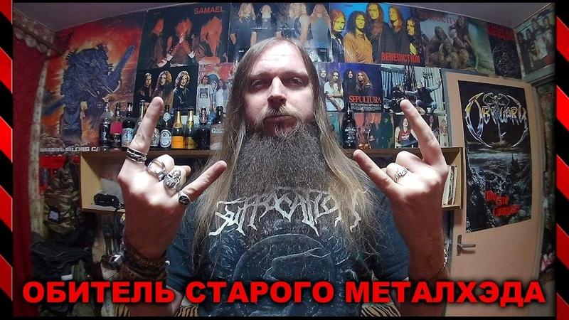 Обитель старого металхэда