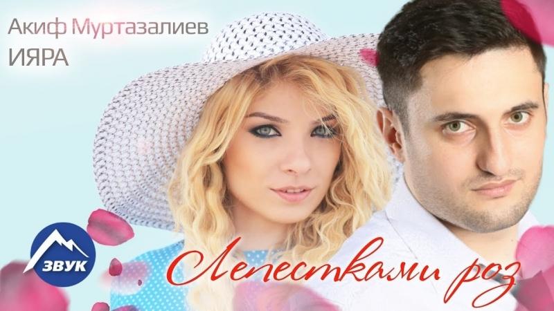 ИЯРА и Акиф Муртазалиев - Лепестками роз