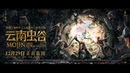 Mojin The Worm Valley 云南虫谷 2018 chinese fantasy action trailer