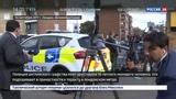 Новости на Россия 24 Теракт в Лондоне задержан 18-летний парень