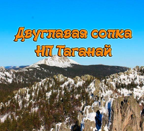 "Афиша Челябинск ""Двуглавая Сопка - НП Таганай""."