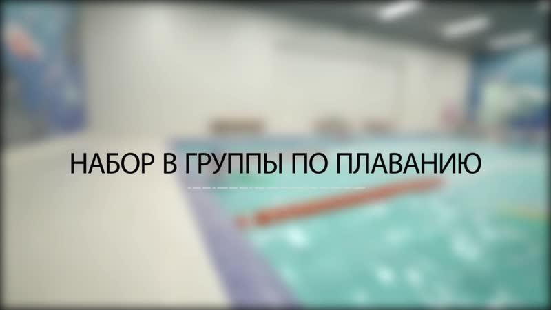 Обучение плаванию детей от 3-х месяцев