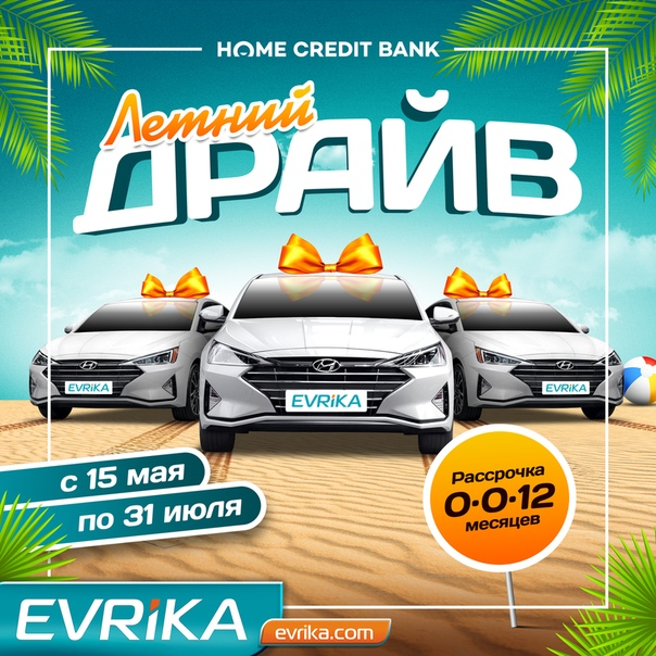 Evrika Home Интернет Магазин Отзывы
