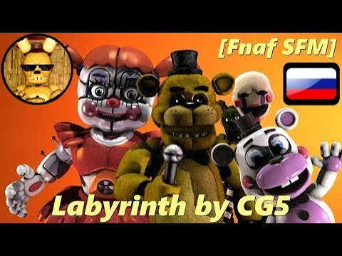 CG5 - Labyrinth [Russian cover by DariusLock] ||| FNAF Song |||