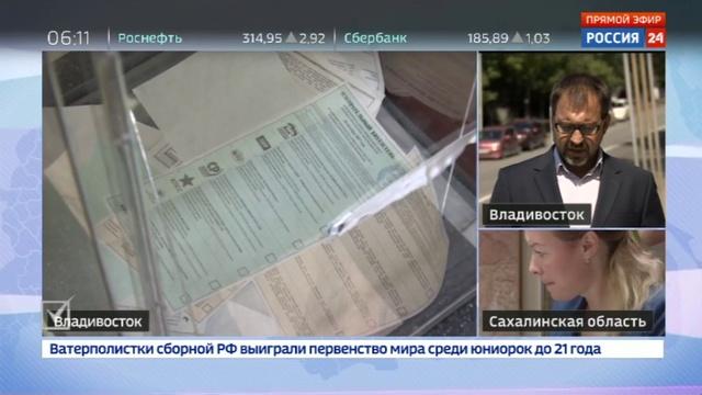Новости на Россия 24 • Жители Дальнего Востока и Приморья раньше всех открыли голосование