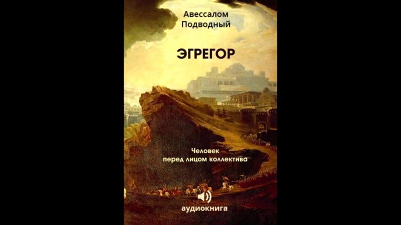 Авессалом Подводный Эгрегор аудиокнига
