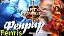 Фенрир (Fenris) полный обзор Art of Conquest