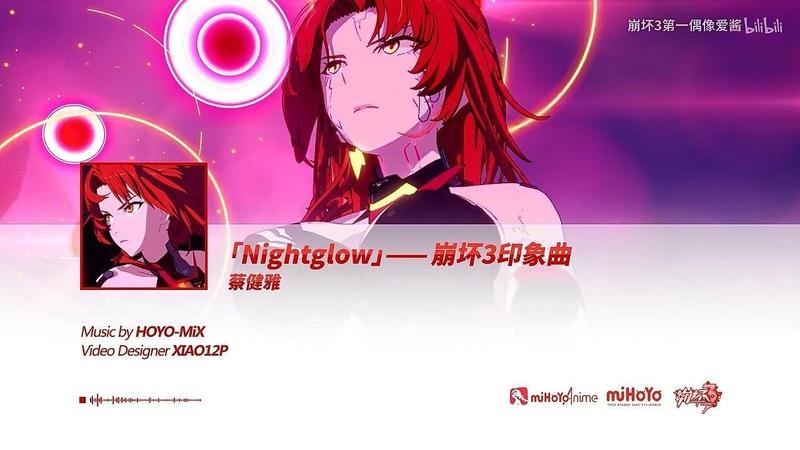 「Nightglow」 《崩坏3》印象曲 演唱者:蔡健雅