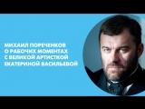 Михаил Пореченков о рабочих моментах с великой артисткой Екатериной Васильевой