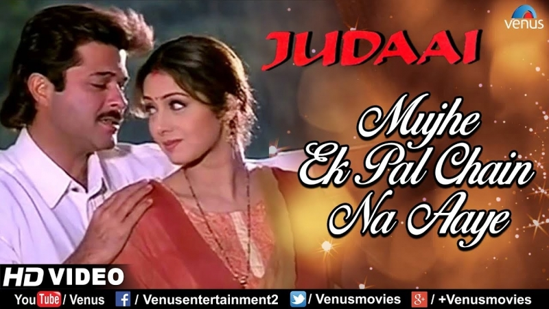 Mujhe Ek Pal Chain Na Aaye Judaai Anil Kapoor Sridevi Urmila Best Bollywood Romantic Song