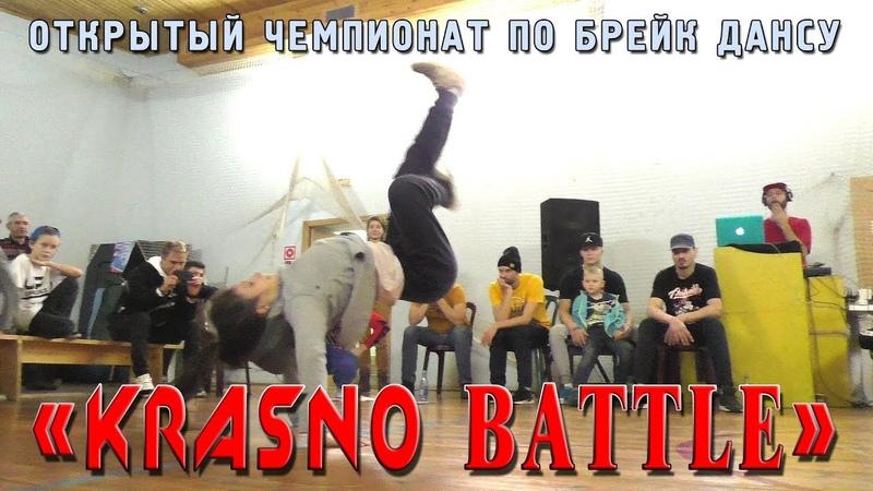 КРАСНО БАТЛ - битва