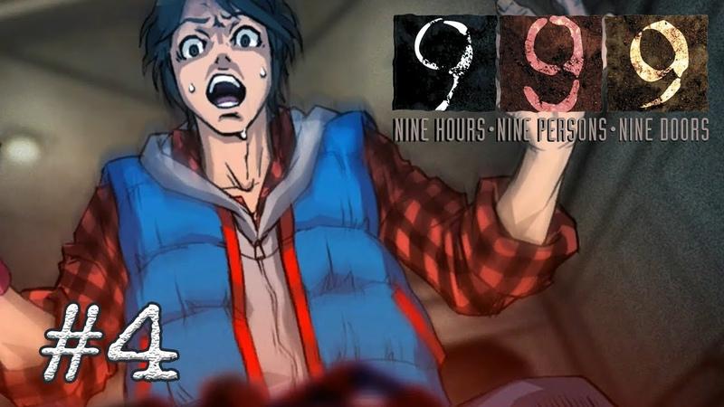 Первая концовочка 🕹️ Zero Escape: 999 - Nine Hours Nine Persons Nine Doors 4