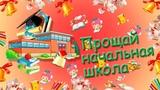 Веселое слайд шоу Прощай начальная школа