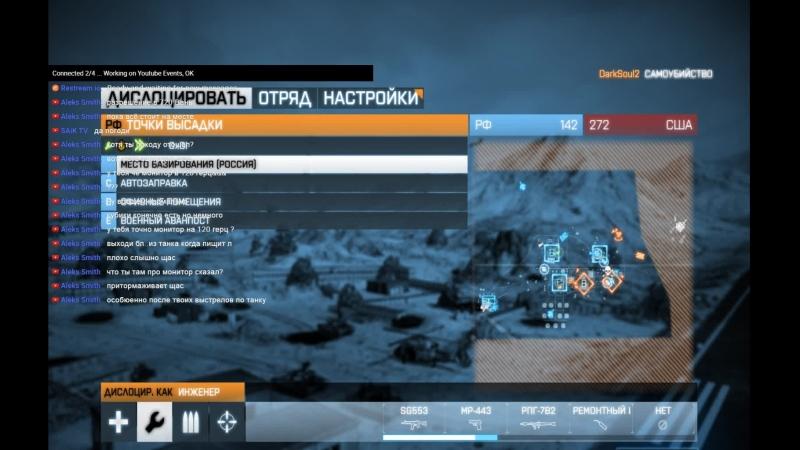 Battlefield 3 - Stream Мультиплеер