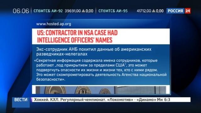 Новости на Россия 24 • Коллега Эдварда Сноудена похитил списки американских разведчиков-нелегалов