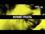 MTV LIVE: МУМИЙ ТРОЛЛЬ