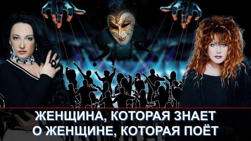 Алла Пугачева - судьба или магия Фатима Хадуева о жизни, мужчинах и конфликтах Примадонны