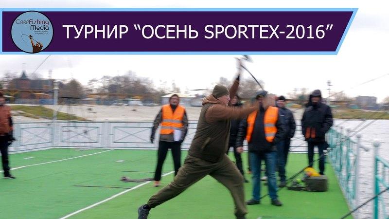 Турнир на дальность заброса Осень Sportex-2016