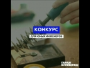 Конкурс Гараж Кулибин ПРО