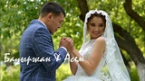Бауыржан & Асем - Свадебный ролик (г. Атбасар)