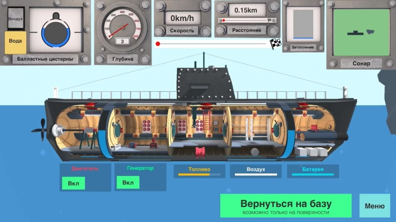 [Spotman] СПУСКАЕМСЯ НА ДНО - Nuclear Submarine inc 2