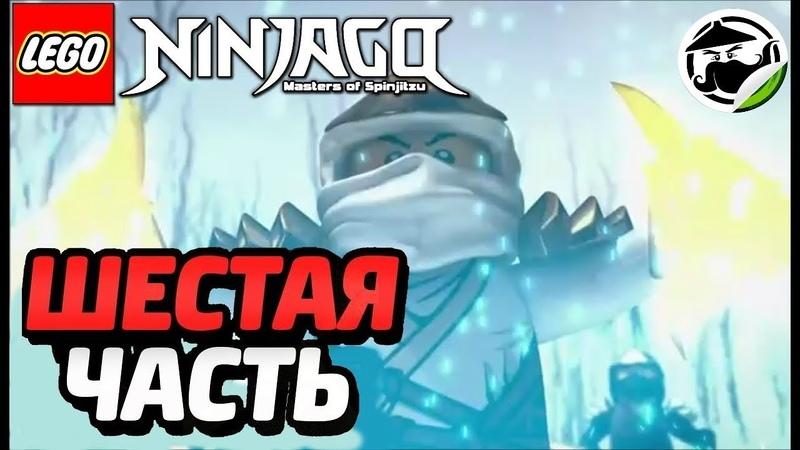 6 Зейн против змей Игра лего ниндзяго WU CRU по Мультику Лего Ниндзя ВУ КРУ Gameplay Ninja игры с А