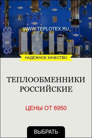Ооо теплотекс апв москва Уплотнения теплообменника Анвитэк ATX-90 Орёл