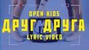 Open Kids - Друг Друга official lyric video