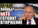 CΡΟЧΗΟ! H A Τ Ο ГΟТΟВИТ НАПАДЕНИЕ НА ΡΟССИЮ — Владимир Путин — 25.05.2018