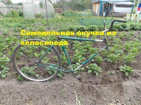 Самодельный окучиватель из велосипеда.