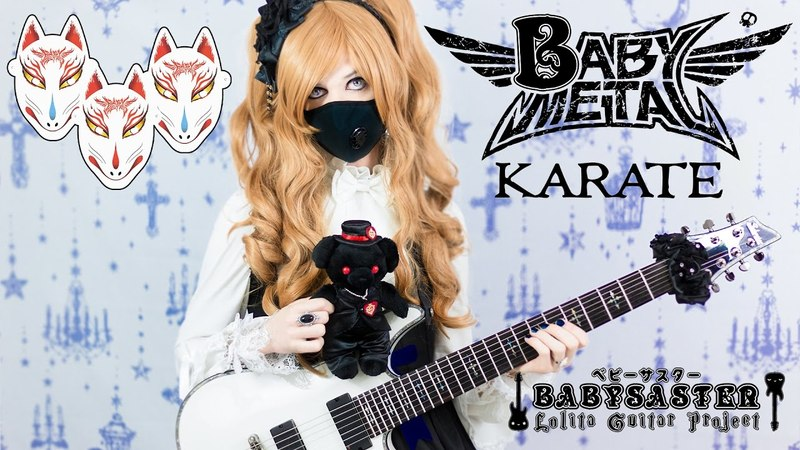 【BABYMETAL】 - 「KARATE」 GUITAR COVER † BabySaster