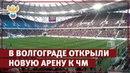 В Волгограде открыли новую арену к чемпионату мира | РФС ТВ