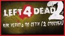 Left 4 Dead 2 как играть по сети с другом 2 способа
