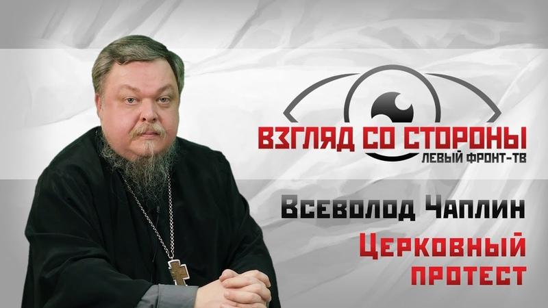 Всеволод Чаплин. Церковный протест