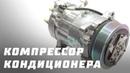 Компрессор кондиционера для УАЗ Патриот дизель Sanden