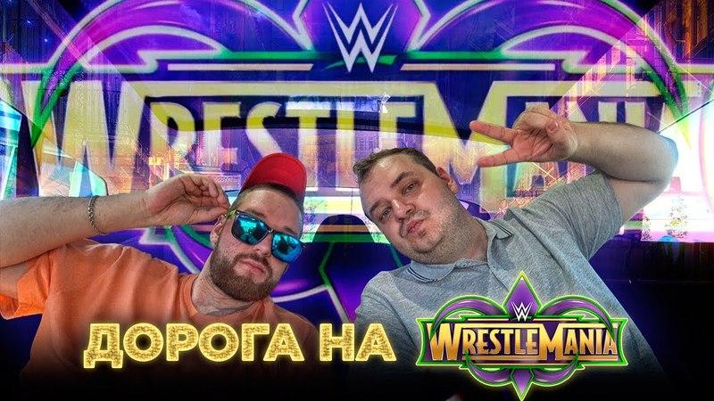 Дорога на WrestleMania 34 | Возвращение в Walmart