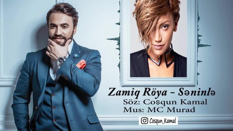 Röya Zamiq - Səninlə (2014) Söz: Coşqun Kamal Mus: MC Murad
