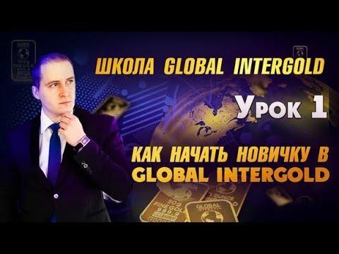 GLOBAL INTERGOLD | БИЗНЕС УРОКИ | С ЧЕГО НАЧАТЬ НОВИЧКУ? УРОК 1| МАРК МАРЦИНКОВСКИЙ