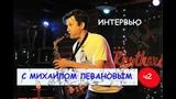 М. ЛЕВАНОВ 2ч Про попсу, шансон, джаз, классику и педагогику
