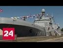 В состав Военно-морского флота России принят большой десантный корабль Иван Грен - Россия 24