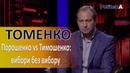 Микола Томенко: Порошенко vs Тимошенко. Вибори без вибору / Politeka Online