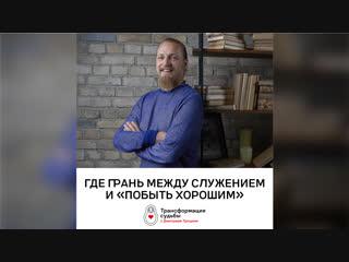 Как различить служение и желание побыть хорошим? Дмитрий Троцкий