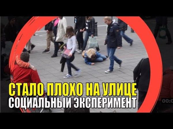 Человеку стало плохо на улице Социальный эксперимент Русская озвучка LIVE EMOTIONS