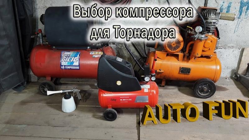 Выбор компрессора для Торнадора СРАВНЕНИЕ
