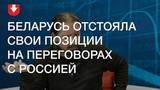 Сложно-тяжелые переговоры с Россией, из которых мы пока вышли победителями