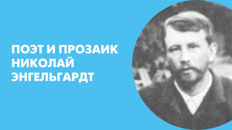Петербуржцы вспоминают литератора Николая Энгельгардта