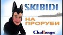 LITTLE BIG – SKIBIDI на проруби пародия на official music video Challenge