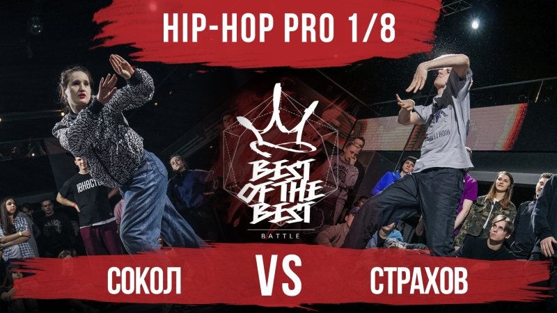 Сокол VS Страхов | HIP-HOP PRO | 1/8 | BEST of the BEST | Battle | 4